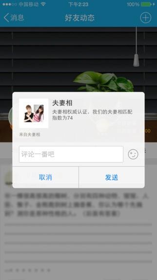 夫妻相app