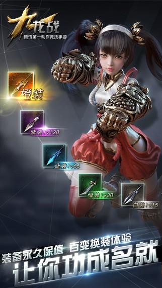 九龙战iOS版