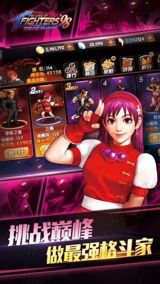 腾讯拳皇98终极之战iOS版