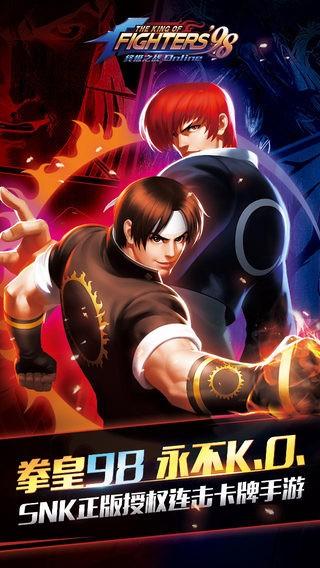 拳皇98终极之战iOS版下载