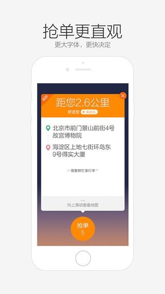 滴滴专车司机版app下载