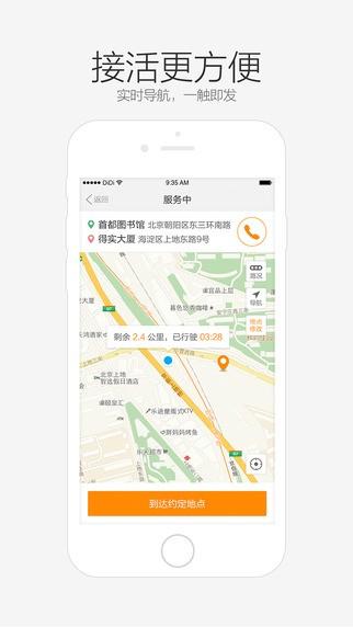 滴滴专车司机版app