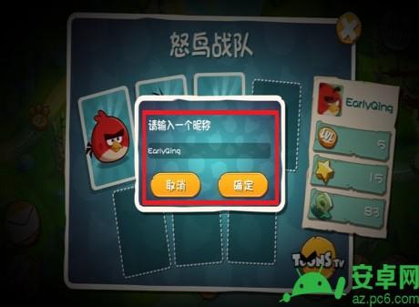 愤怒的小鸟2怎么改名字