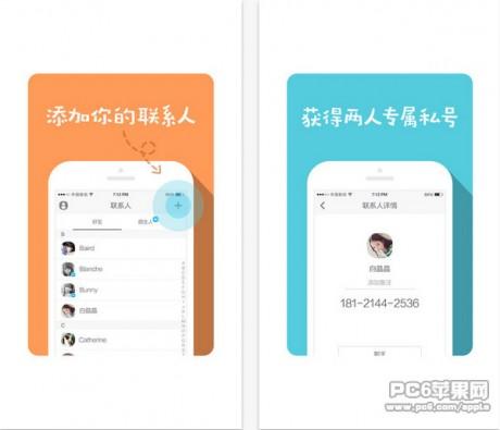 超能电话本app