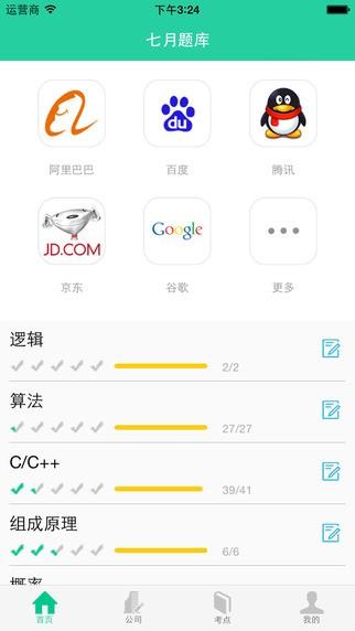 七月题库app