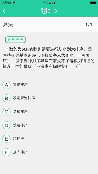 七月题库app下载