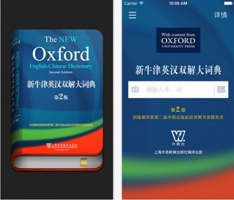 牛津英汉词典手机版