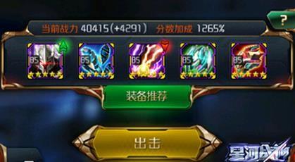 星河战神怎么提升战斗力 星河战神快速提升战斗力详解5