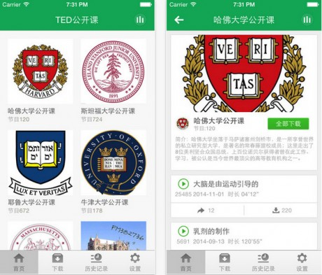TED公开课app