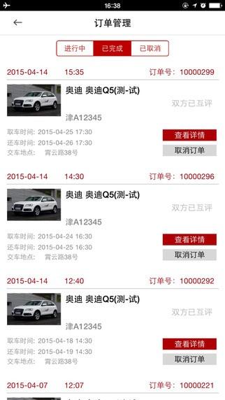 悟空租车app下载