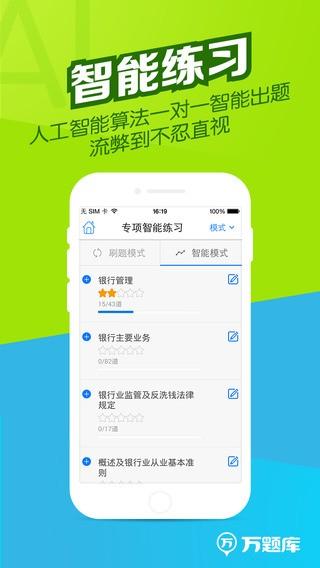 执业药师万题库app