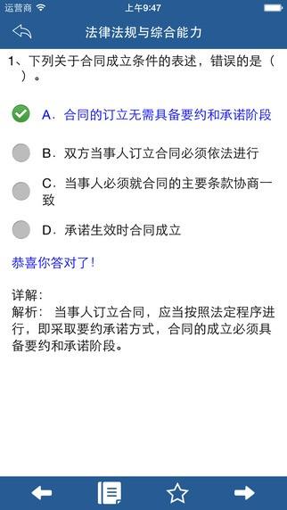 银行从业题库弘新教育app
