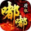 嘟嘟三国志iOS版