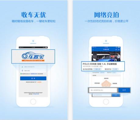 车置宝商户版app