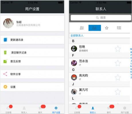 集团管家app