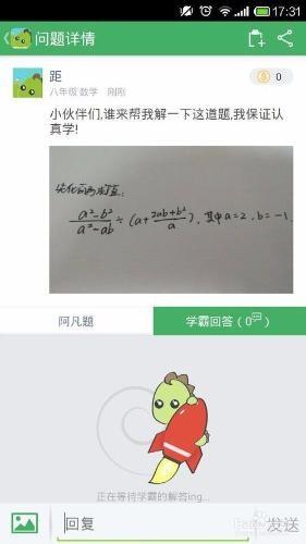 阿凡题下载