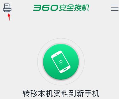 360安全换机