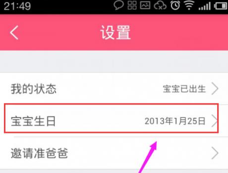 宝宝树孕育app下载