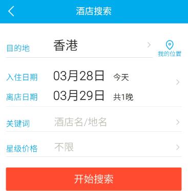 阿里旅行app下载