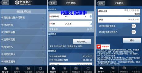 中信银行app下载
