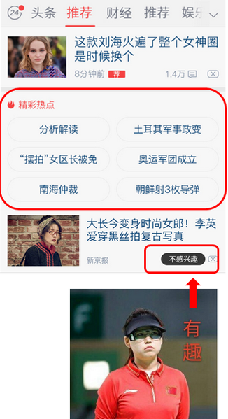 凤凰新闻app