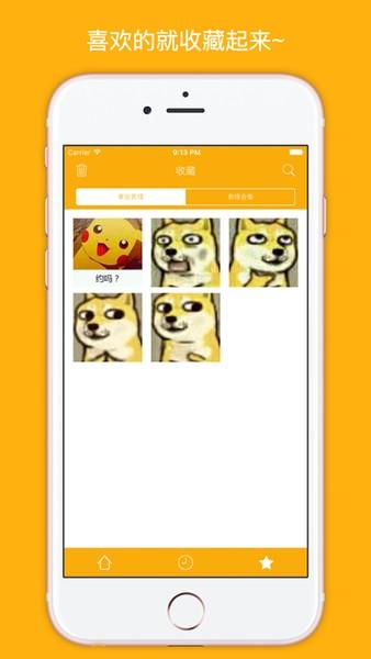 萌记表情app下载