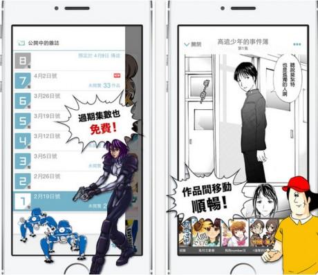 漫画王app