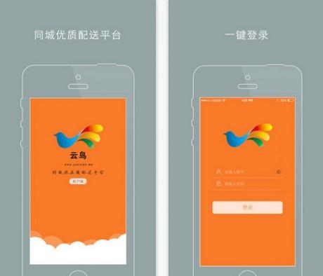 云鸟商户端app