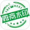 微商水印大师app