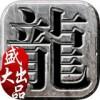 沙巴克传奇iOS版