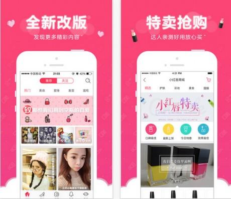 小红唇app