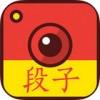 段子手相机app