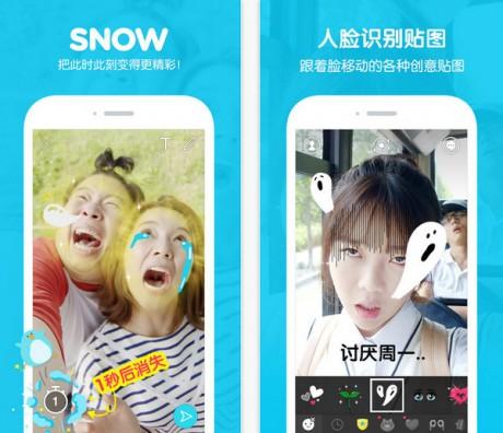 SNOW自拍人脸识别软件