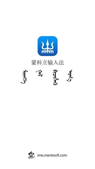 蒙科立输入法app