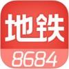 8684地铁app