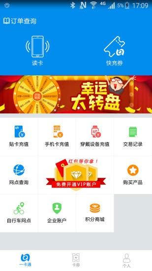北京市政一卡通app下载