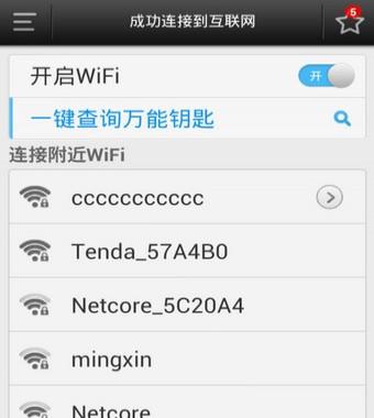 wifi万能钥匙最新版下载安装2017