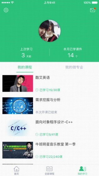 网易云课堂app