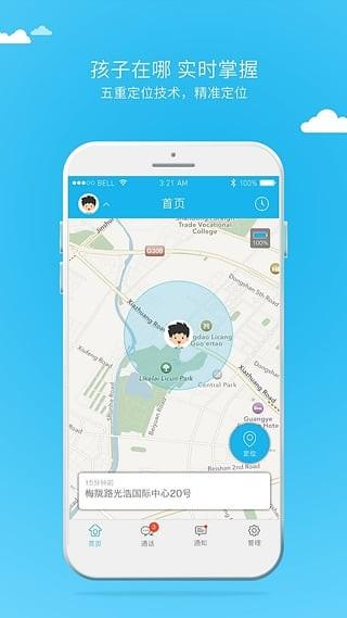 天才小m电话手表app下载