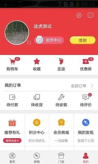 途虎养车app下载