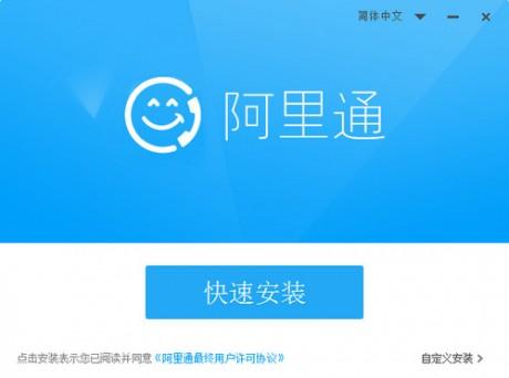 阿里通网络电话2016