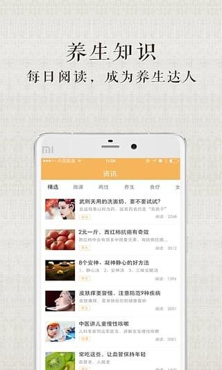 甘草医生app下载