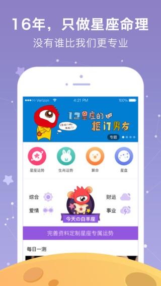 新浪星座app