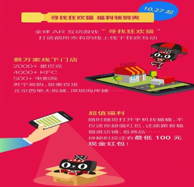 寻找狂欢猫AR是什么 天猫双十一寻找狂欢猫游戏在哪玩