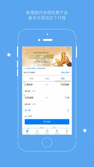 掌上东航app