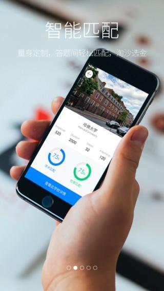留学智达app