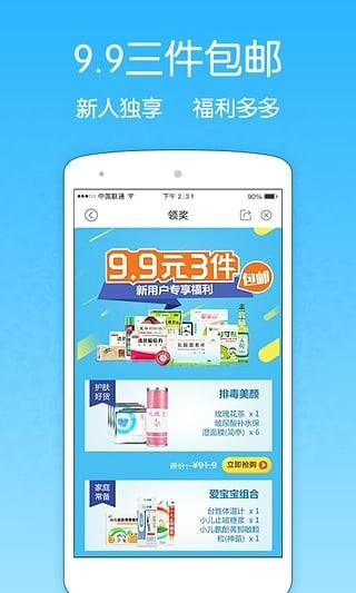 健客网上药店app下载