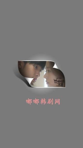 嘟嘟韩剧网手机版下载