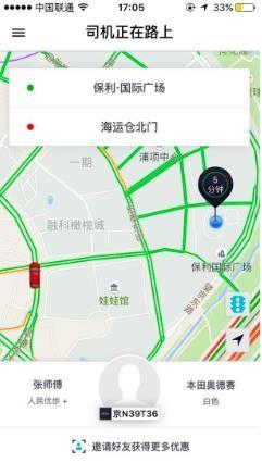 uber优步中国app下载