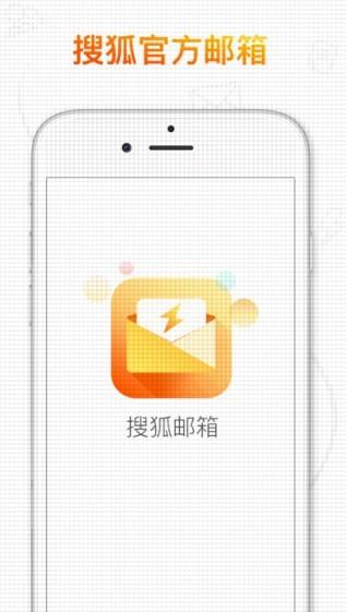 搜狐邮箱app